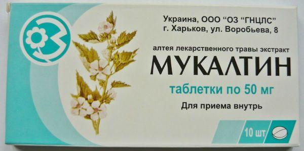 Мукалтин таблетки от кашля фото