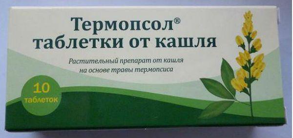 Термопсол таблетки от кашля фото