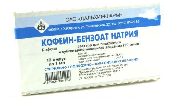 Кофеин-бензоат натрия для похудения фото