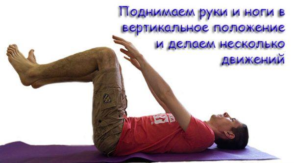Тибетская гормональная гимнастика движение рук и ног фото