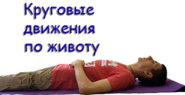 Тибетская гормональная гимнастика живот фото