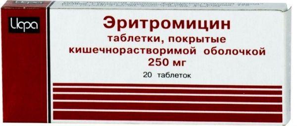 Эритромицин фото