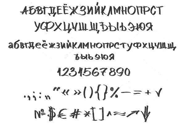 Аккуратный почерк русский алфавит фото