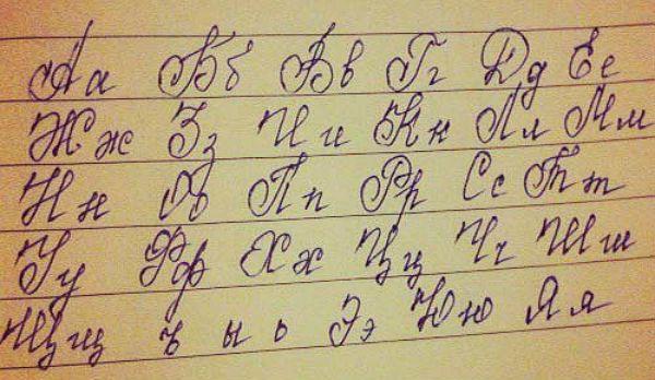 Аккуратный почерк фото