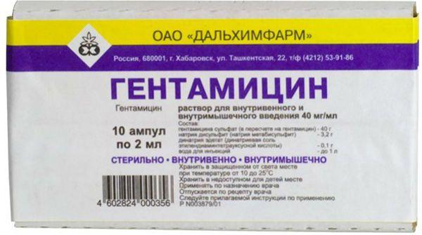 Гентамицин фото