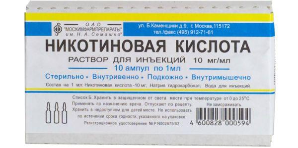 Никотиновая кислота фото