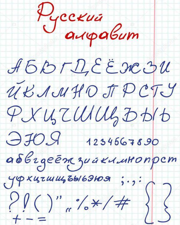 Понятный почерк фото