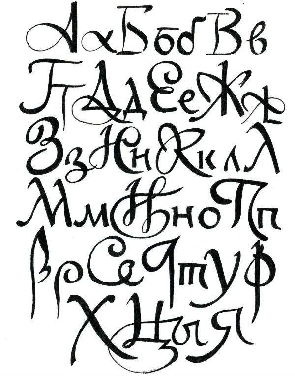 Русский алфавит фото