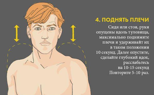 Шейный остеохондроз упражнение 4 фото