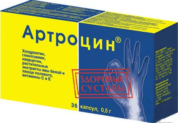 Артроцин фото