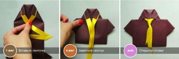 Открытка с галстуком шаг 7, 8, 9 фото
