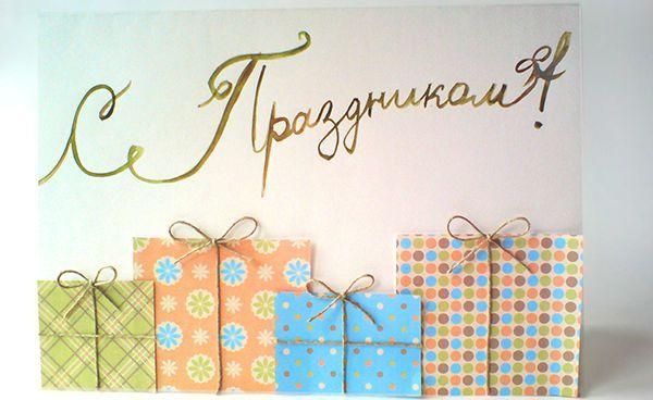 Открытка с подарками фото