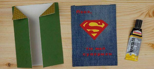 Открытка супермен шаг 11 фото