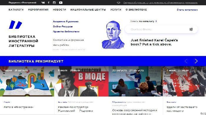 Библиотека иностранной литературы Рудомино