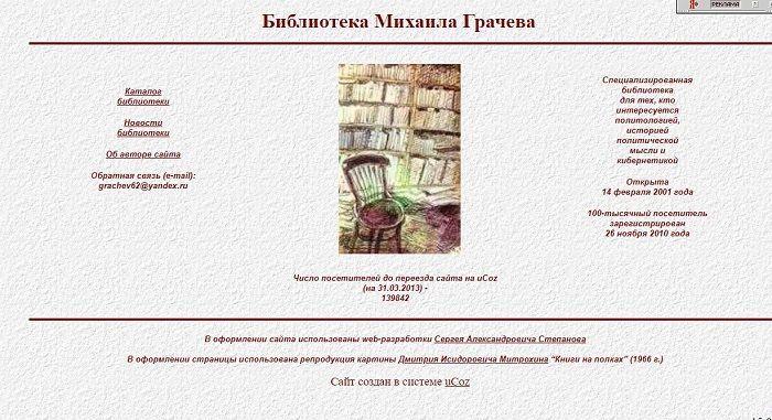 Библиотека Михаила Грачева