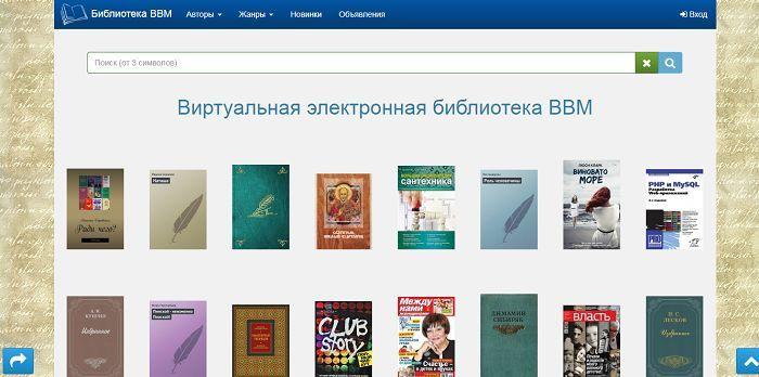 Библиотека ВВМ