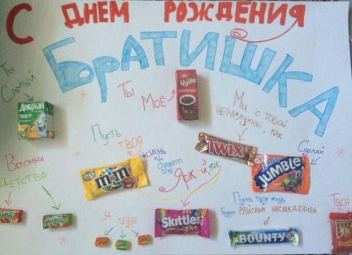 Плакат с шоколадками брату фото
