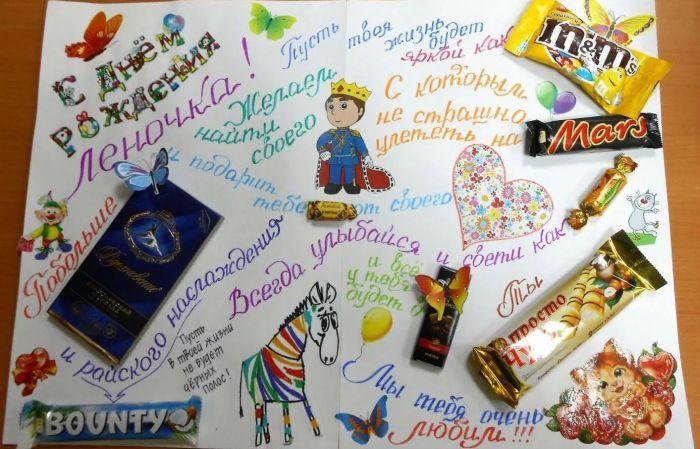 Плакат с шоколадками девочке фото