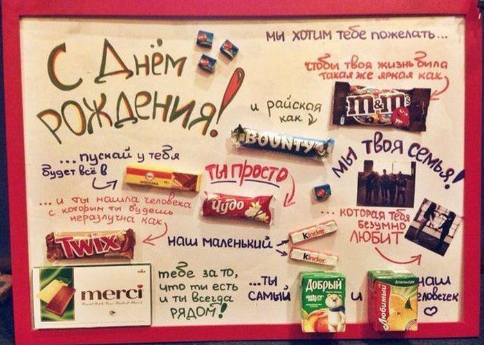 Плакат с шоколадками дочке фото
