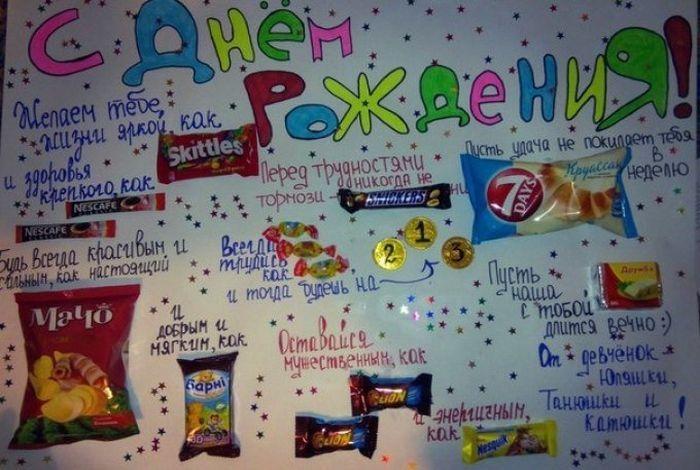 Плакат с шоколадками другу фото