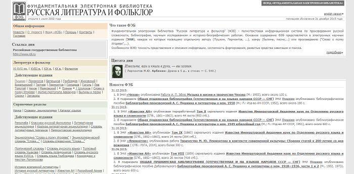 Фундаментальная электронная библиотека ФЭБ