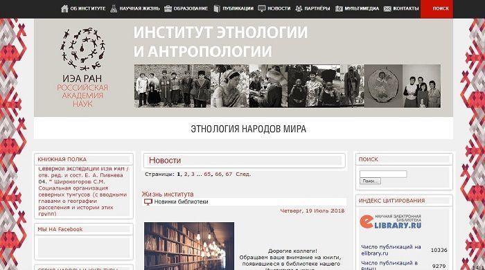Институт этнологии и антропологии