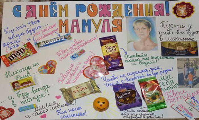 Плакат с шоколадками маме фото