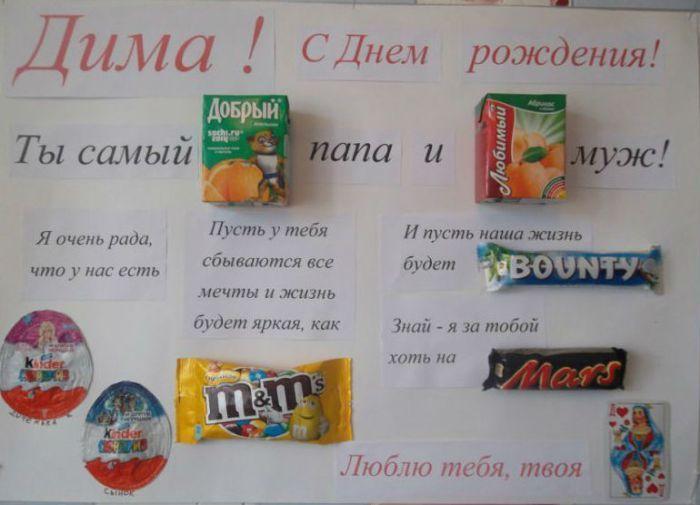 Плакат с шоколадками мужу фото