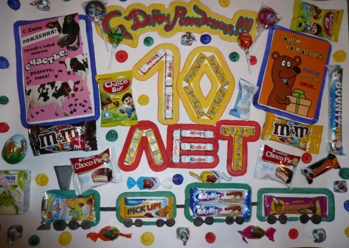 Плакат на 10 лет фото