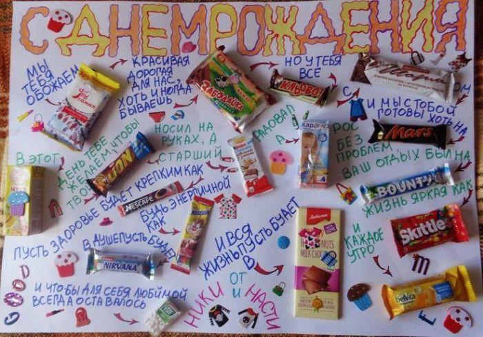 Смешные плакаты с шоколадками фото