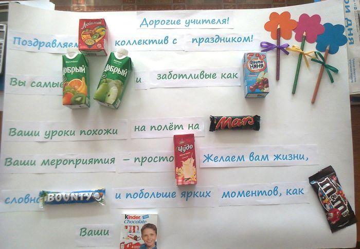 Плакат с шоколадками учителю фото