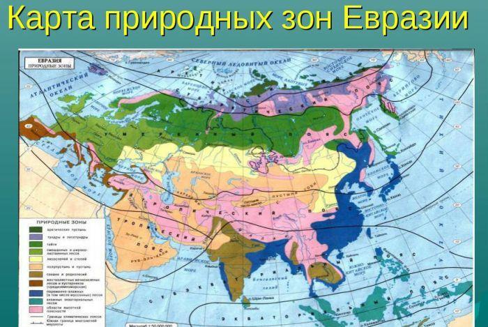 Евразия фото