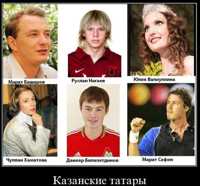 Казанские татары фото