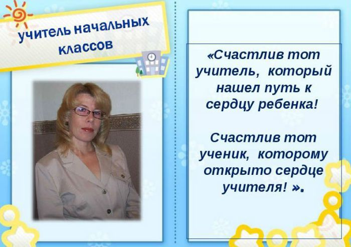 Визитка учителя фото