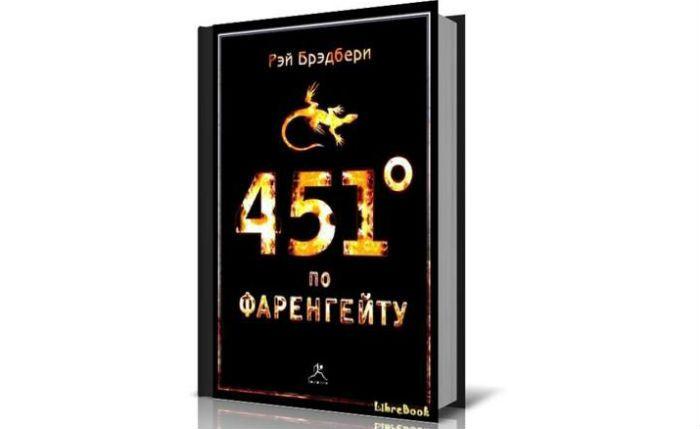 451 градус по Фаренгейту фото