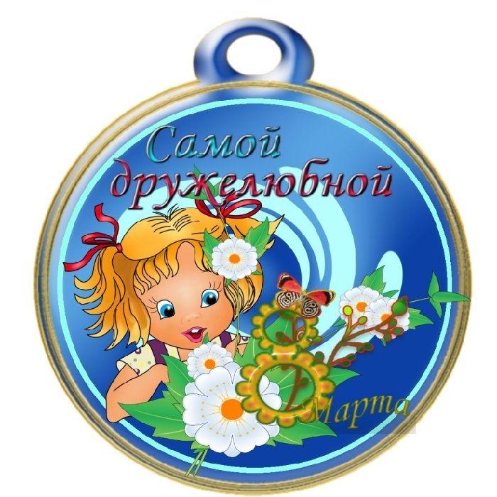 Бумажные медали