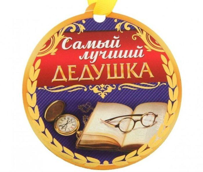 Медаль деду фото