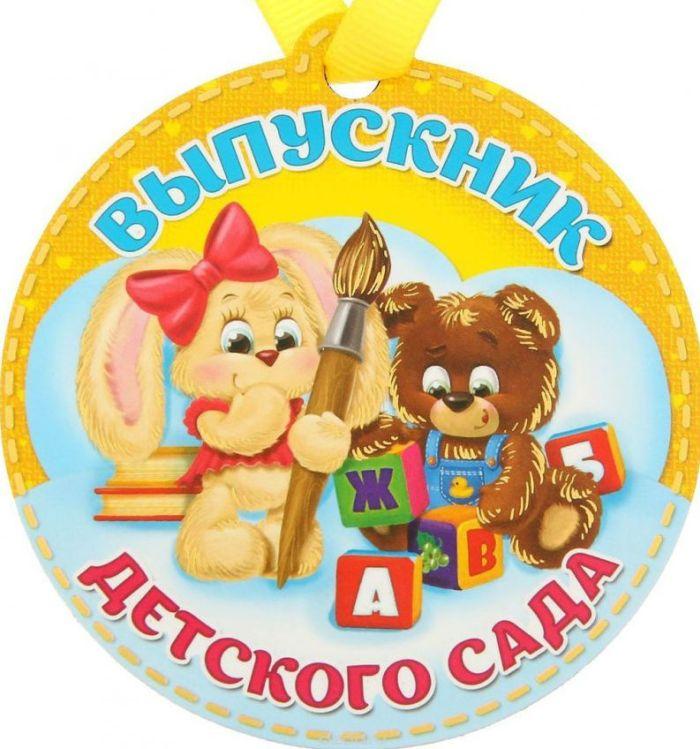 Медаль для детского сада фото