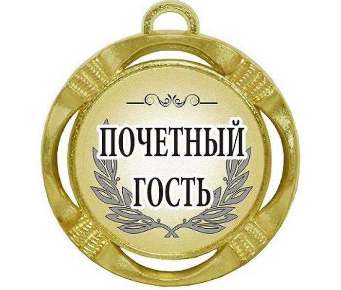 Медаль для гостей фото