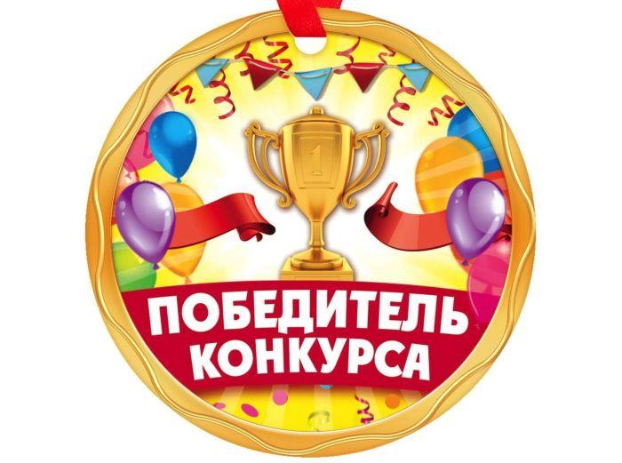 Медаль для конкурсов фото