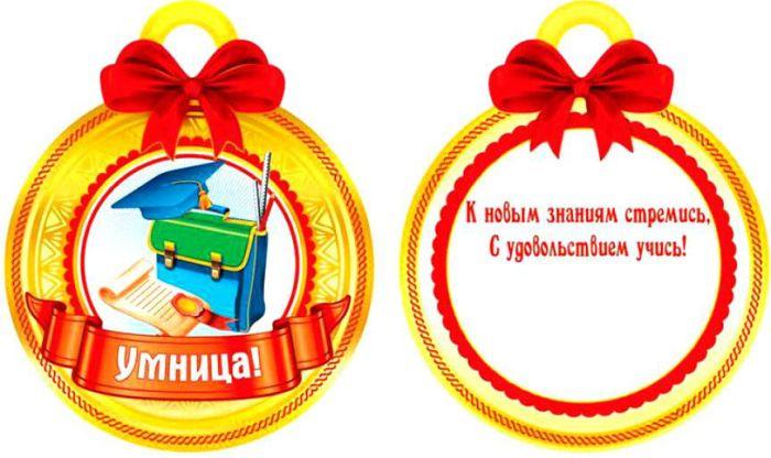 Медаль для умниц фото