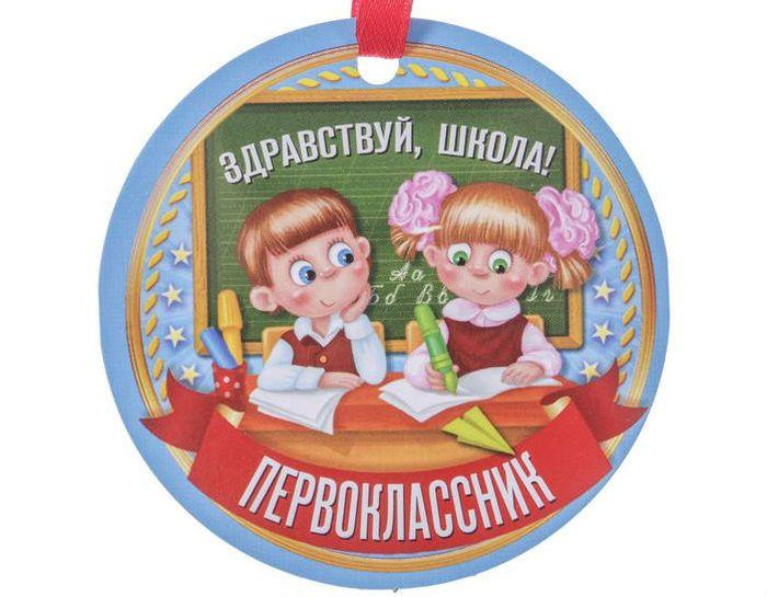 Медаль для первоклассника фото