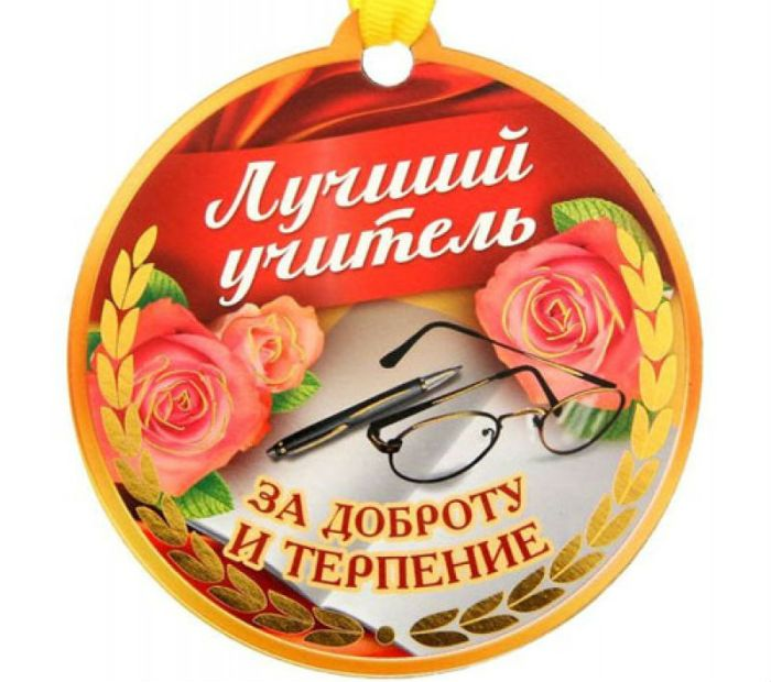 Медаль для учителя фото