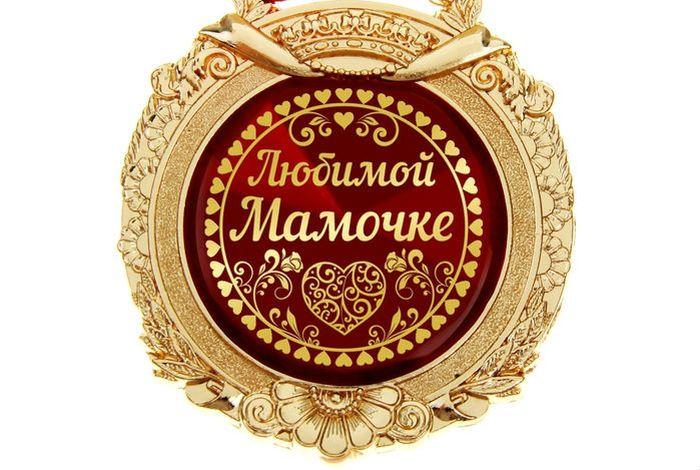 Медаль маме фото