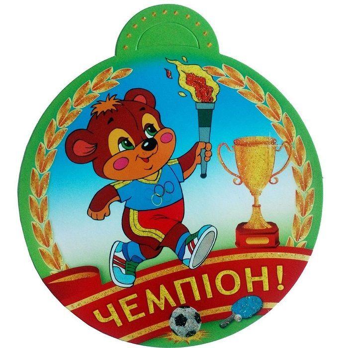 Медали для детского сада
