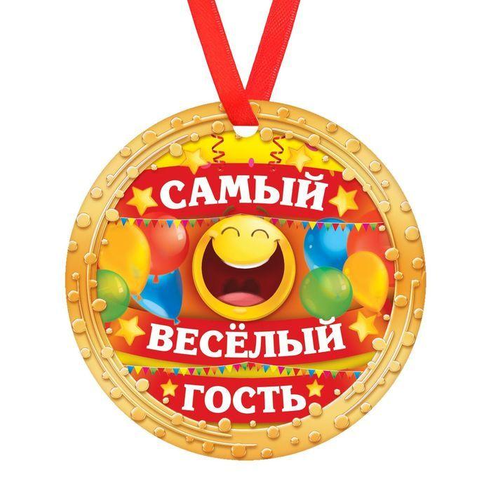 Медали для гостей