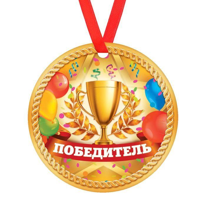 Медали для игры