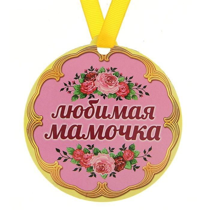 Медали для мам