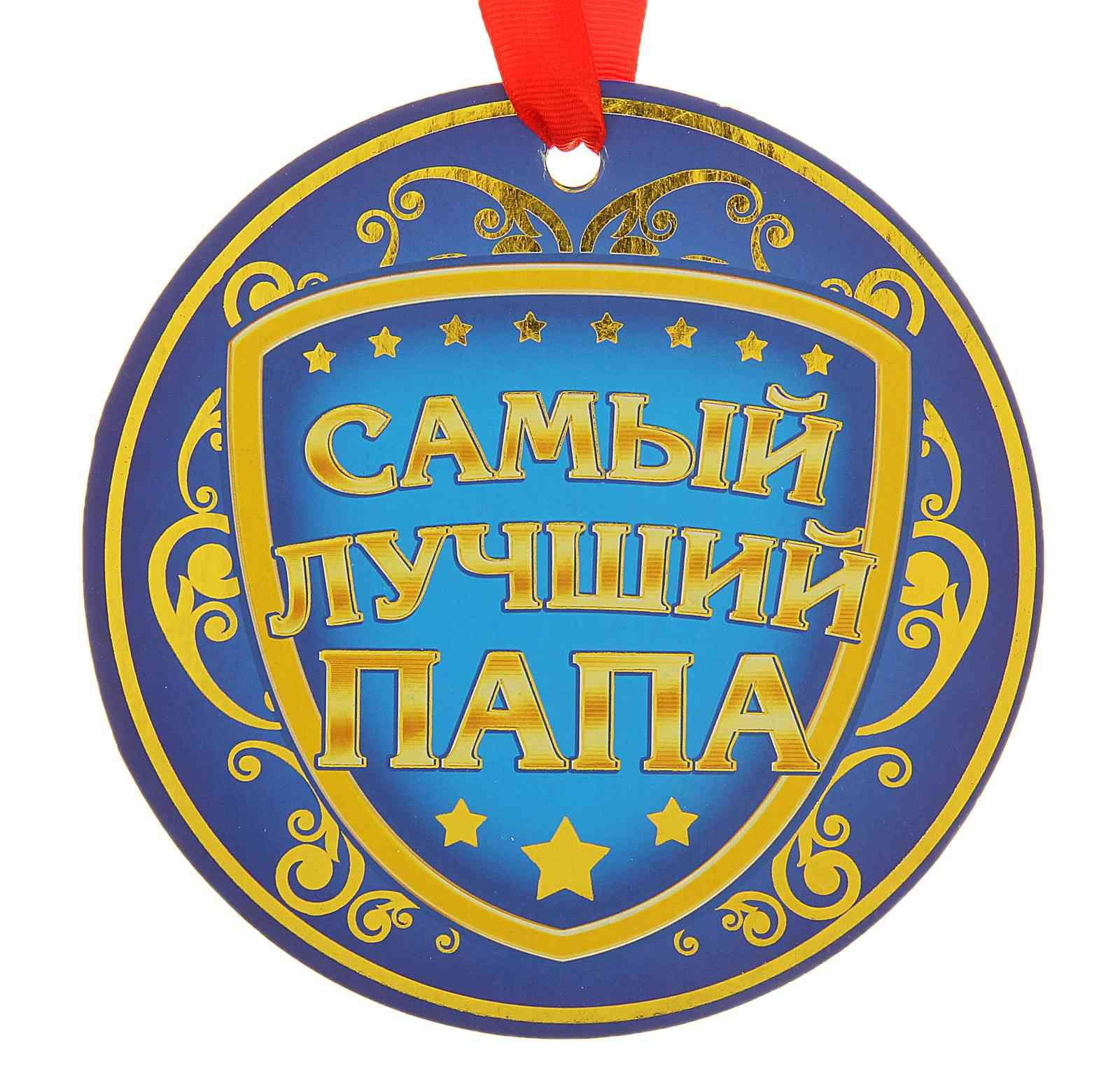 Медали для пап