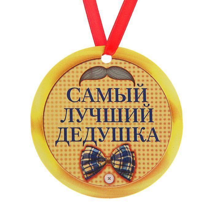 Медали лучшему дедушке